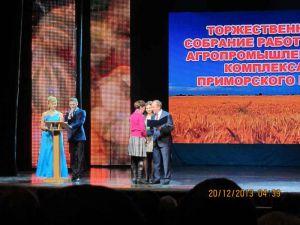 Награждение прроизводителей Приморского края - победителей конкуса «100 лучших товаров России», 20 декабря 2013 года