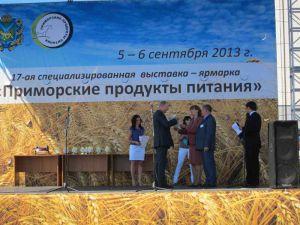 Участие ФБУ Приморский ЦСМ в 17 специализированной выставке-ярмарке Приморские продукты питания